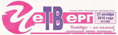 """Газета """"Четверг - Вечерний Омск"""" о мемориальном поэтическом проекте """"Шрамы на сердце"""". Октябрь 2010 года"""