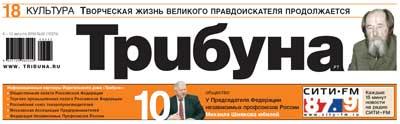 Титул газеты