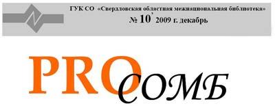Стихи Натальи Лайдинен в Свердловской областной межнациональной библиотеке