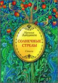 Наталья Лайдинен. Поэтиечский сборник Солнечные стрелы