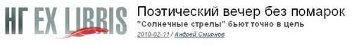 Независимая газета-Exlibris сообщает о творческом вечере Натальи Лайдинен