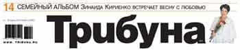 Наталья Лайдинен в газете Трибуна