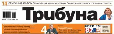 Наталья Лайдинен и её публикации в газете Трибуна