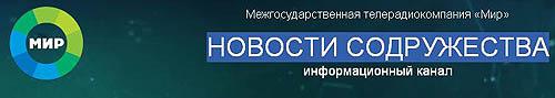 Наталья Лайдинен. Телекомпания Мир