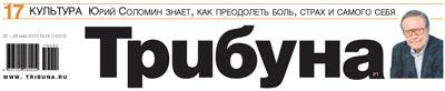 """Статья Натальи Лайдинен о штате Чьяпас в газете """"Трибуна"""""""