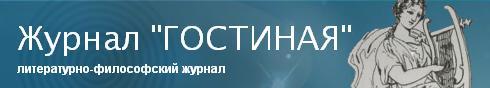 """атальи Лайдинен из нового поэтического цикла  """"Тропик Рака"""" в журнале """"Гостиная"""""""