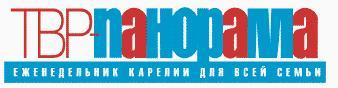 """Публикация о сборнике """"Шрамы на сердце"""" в петрозаводской еженедельной газете для всей семьи """"ТВР-Панорама""""от 29 сентября 2010 года"""