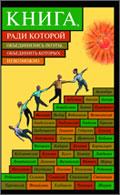 """Наталья Лайдинен участвует в благотворительном издании """"Книга, ради которой объединились поэты, объединить которых невозможно"""""""