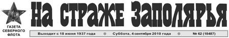 """Публикация о Евгении Гулидове,  авторе мемориального поэтического сборника """"Шрамы на сердце"""" в газете Северного флота"""