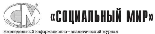 """Журнал """"Социальный мир"""""""