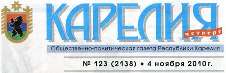 "Презентация проекта ""Шрамы на сердце"", Петрозаводск, Карелия, 3 ноября 2010 года"