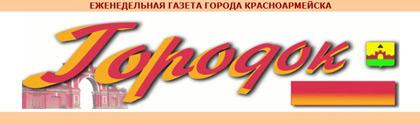 """Мемориальный поэтический проект """"Шрамы на сердце"""" в газете города Красноармейска """"Городок"""""""