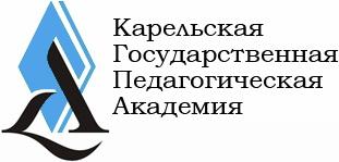Карельская государственная педагогическая академия