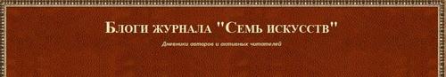 """Открыт поэтический блог Натальи Лайдинен на сайте """"Семь Искусств"""""""