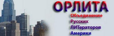 Сайт ОРЛИТА - объединение русских литераторов Америки