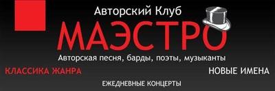 """Сергей Светлов, юбилей клуба """"Маэстро"""", Наталья Лайдинен"""
