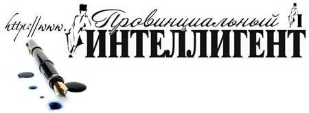 """Стихотворения Натальи Лайдинен в газете """"Провинциальный интеллигент"""""""