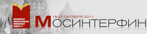 Литературный салон на Московской международной финансовой неделе