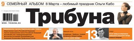 """Филадельфия в статье Натальи Лайдинен в газете """"Трибуна"""""""
