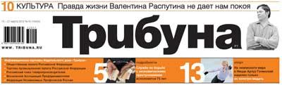 """Газета """"Трибуна"""" публикует статью Натальи Лайдинен о Вьетнаме"""