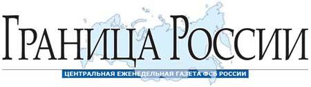 """Публикация стихов Натальи Лайдинен в газете """"Граница России"""""""