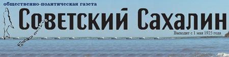 """Генрих Штейнберг в интервью Наталье Лайдинен газете """"Советский Сахалин"""""""