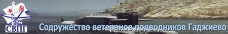 Стихи Натальи Лайдинен на сайте Содружества ветеранов-подводников Гаджиево