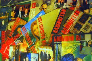 Праздничный вечер журнала Большой Вашингтон в Москве